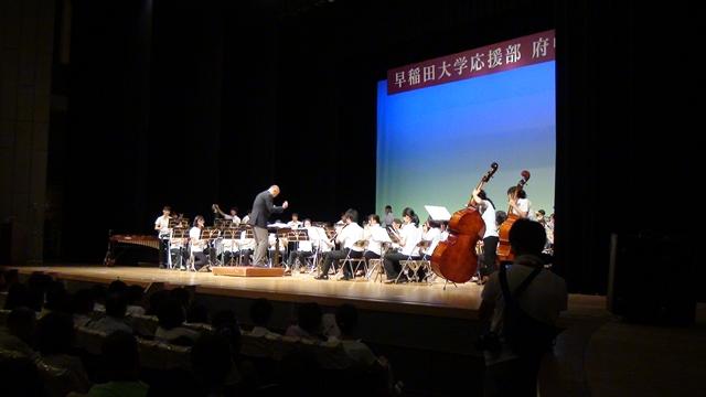 早稲田大学応援部吹奏楽団