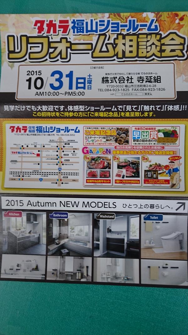 2015-10-28 15.57.14_R